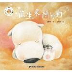 花生米样的狗(花生米系列)(电子书)