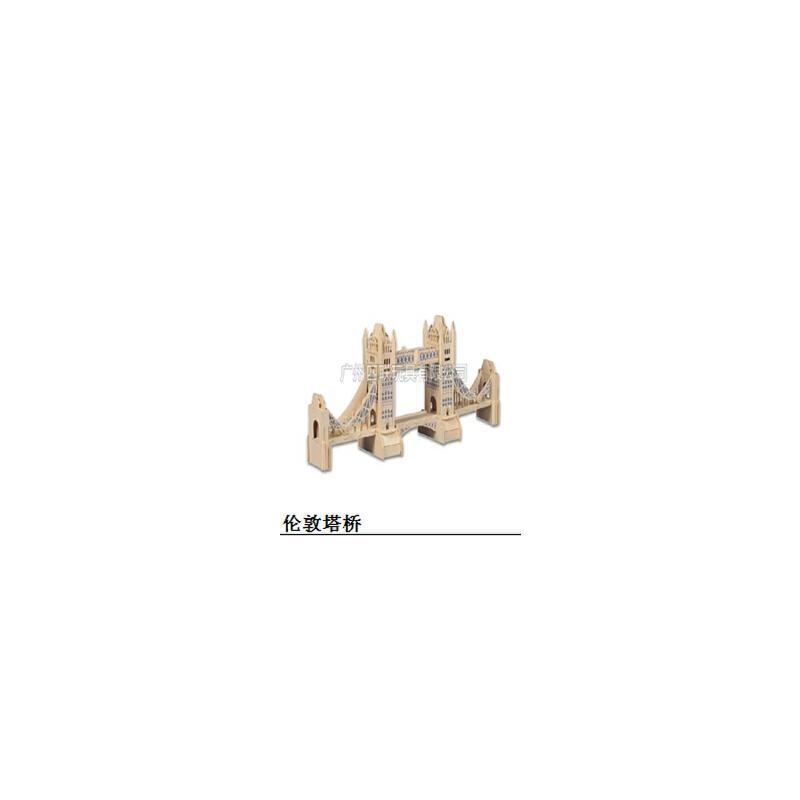 【四联拼图/拼板】四联英国仿真建筑伦敦塔桥3d木质