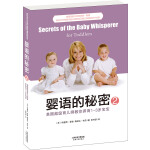 婴语的秘密2