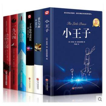 正版6册小王子+瓦尔登湖+老人与海+了不起的盖茨比+动物庄园+一九