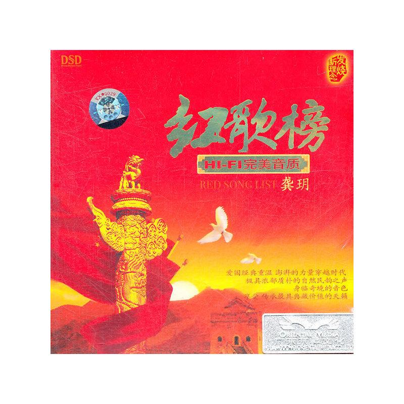 龚玥茺&���$��n[�n[��_红歌榜hifi完美音质龚玥(cd dsd)