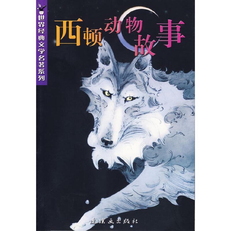 《西顿动物故事/世界经典文学名著系列》((加)西顿