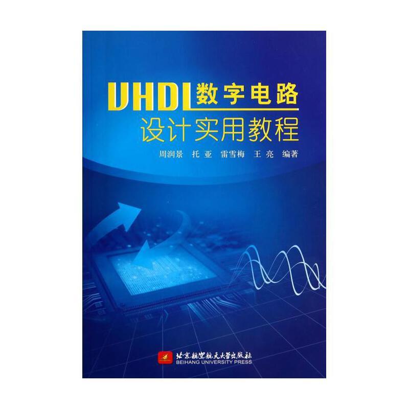《vhdl数字电路设计实用教程》