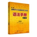 新版中日交流标准日本语语法手册:初级(修订版)--第二版