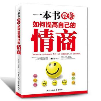一本书教你如何提高自己的情商