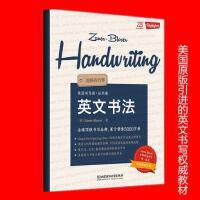 美国书写课:英文书法流畅的行草应用卷欢迎你来到Zaner-Bloser的书写世界,希望我们的产品能给您带来一场精彩的书写体验。