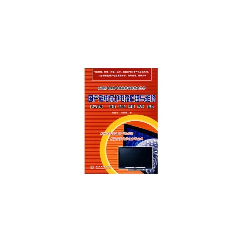 第二分册 康佳 创维 熊猫 乐华 金星 (新型彩电保护电路维修实用技术