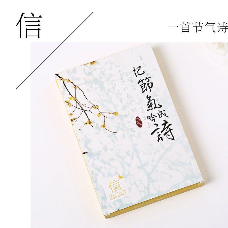 白领公社 明信片 风景城市手绘古风动漫爱情风格创意生日卡片贺卡_把