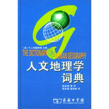 人文地理学词典(精)