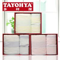 TAYOHYA多样屋 清馨条纹毛巾礼盒 方巾面巾浴巾