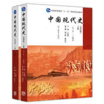 中国现代史