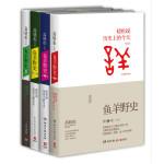 高晓松鱼羊野史套装(1-4卷)