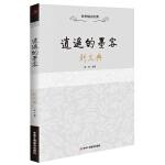 传世励志经典:逍遥的墨客—刘文典