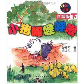 小猪唏哩呼噜(注音版)(下)