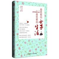 【RT1】格的女子,雅的生活――女人一生必备的43种好品质 龙柒 吉林文史出版社 9787547209974