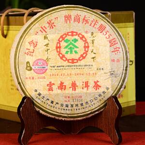 【7片一起拍】2006年中茶牌商标注册55周年 盛世中茶  生茶357克/片