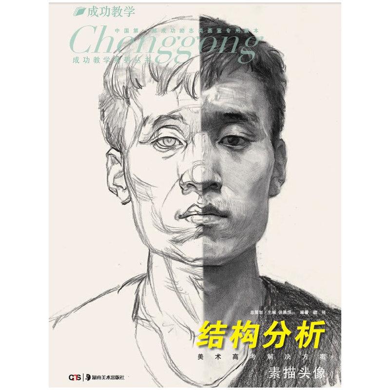 《成功教学系列丛书:素描头像·结构分析》(魏伟.)