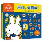 童趣早教贴纸书1-2岁 米菲系列(套装全四册)