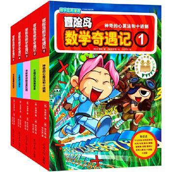 冒险岛数学奇遇记(1-5 共5册)