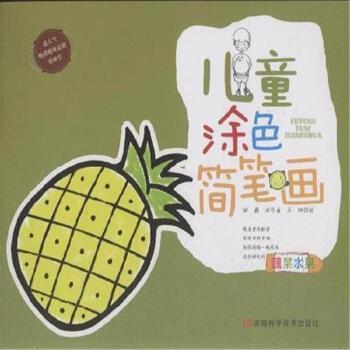 蔬菜水果-儿童涂色简笔画北京市新华书店网上书店 品牌承诺 正版保证