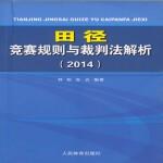 田径竞赛规则与裁判法解析(2014)