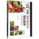 蔬菜病虫害防治彩色图鉴