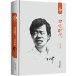 白银时代:王小波经典作品集(20周年纪念版)