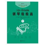 钢琴级级高7(3-4级):Up-Grade 3-4