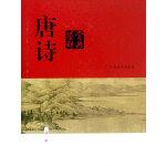唐诗鉴赏辞典:新一版(电子书)