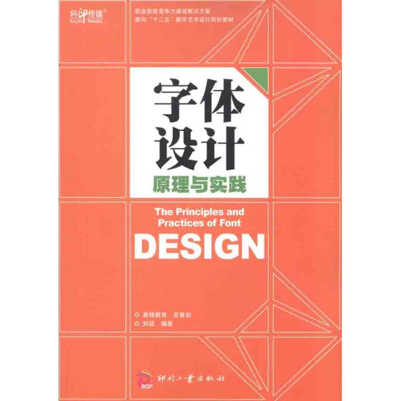 字体设计原理与实践 刘琼