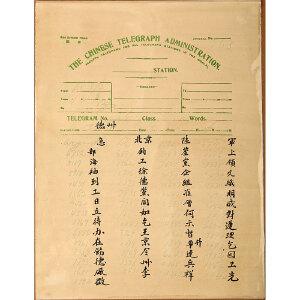 民国 给北京陆军部电报