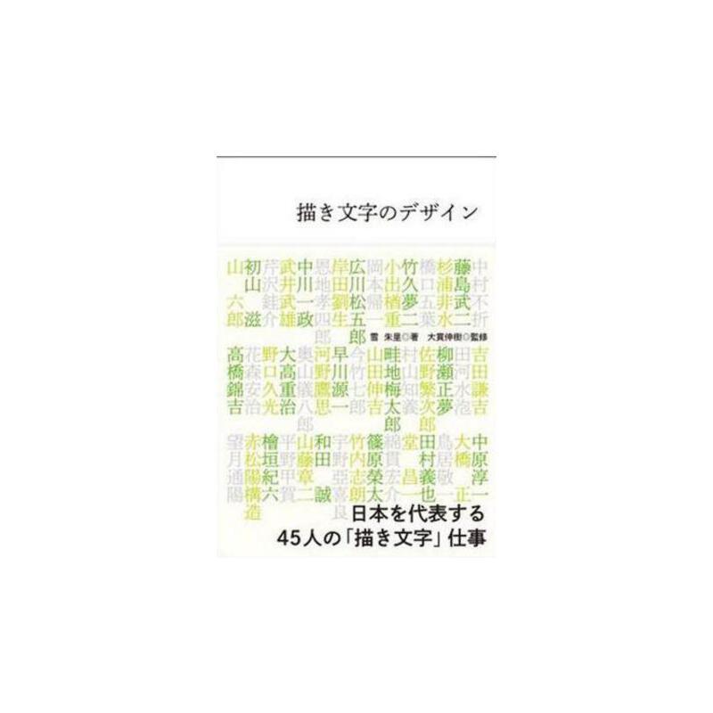 描き文字のデザイン字体设计 排版设计 海报设计 日文原版字体平面
