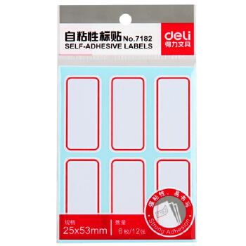 不干胶标签贴纸 可书写自粘性标签贴 姓名贴 分类贴 25*53mm 红色边框
