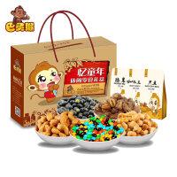 【巴灵猴-忆童年A4大礼包 1588g】16袋坚果礼盒节日礼品干果零食组合