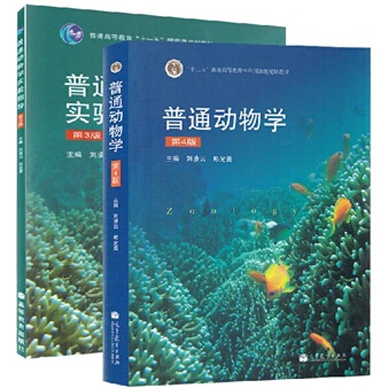 高教 普通动物学第4版 普通动物学实验指导 第3版(2本)刘凌云