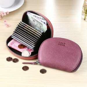 SOUF【支持礼品卡】贝壳小卡包女式 多卡位卡片包 真皮卡夹 简约迷你韩版风琴零钱包