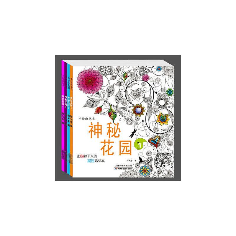 手绘涂色书 神秘花园 1-4全集套装正版 手绘秘密减压神器少儿成人涂鸦