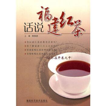 话说福建红茶