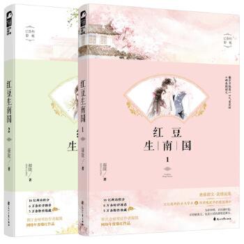 红豆生南国1 2全套二册