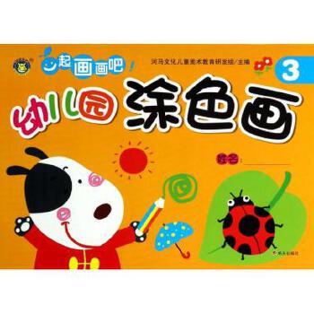 《幼儿园涂色画(3)》河马文化儿童美术教育研发组