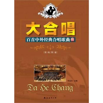 大合唱―百首中外经典合唱歌曲(续) 李金祥