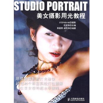 美女摄影用光教程