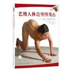 艺用人体造型图集6---动态人体造型艺术-W