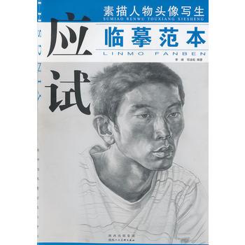 素描人物头像写生应试临摹范本