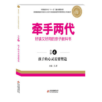 牵手两代·好读又好用的亲子教科书  孩子的心灵需要塑造(小学④)