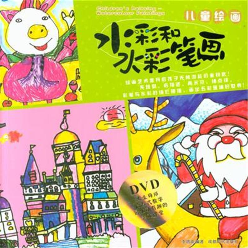 水彩和水彩笔画-儿童绘画-book dvd( 货号:754641062)