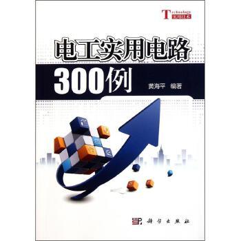 《电工实用电路300例》黄海平