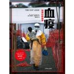 血疫――埃博拉的故事(电子书)