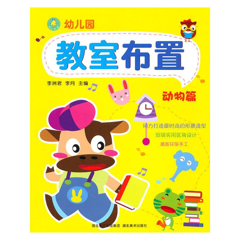 《幼儿园教室布置--动物篇》(李洲君.)【简介