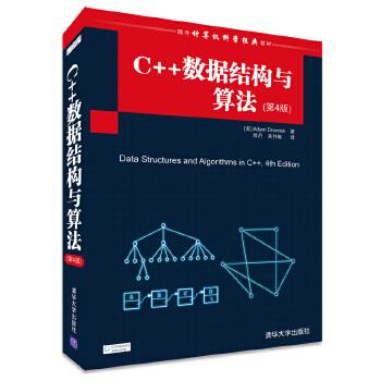 C++数据结构与算法